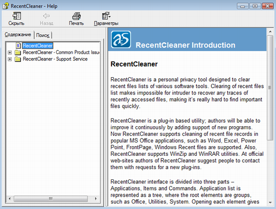 Use a reliable tool to clear recent documents